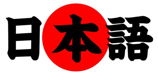 Free Japanese Audiobooks | NihongoPeraPera